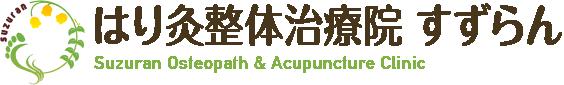 【大阪市/南森町・西天満・北浜の足のむくみ治療】薬に頼りたくない人のための整体院